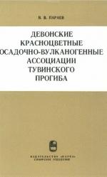 Труды института геологии и геофизики. Выпуск 393. Девонские красноцветные осадочно-вулканогенные ассоциации Тувинского прогиба