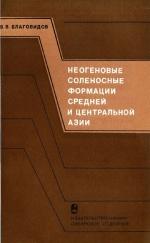 Труды института геологии и геофизики. Выпуск 394. Неогеновые соленосные формации Средней и Центральной Азии