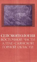 Труды института геологии и геофизики. Выпуск 399. Сейсмогеология восточной части Алтае-Саянской горной области