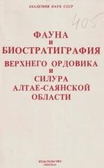 Труды института геологии и геофизики. Выпуск 405. Фауна и биостратиграфия верхнего ордовика и силура Алтае-Саянской области