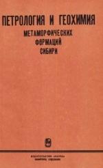 Труды института геологии и геофизики. Выпуск 407. Петрология и геохимия метаморфических формаций Сибири