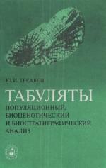 Труды института геологии и геофизики. Выпуск 409. Табуляты. Популяционный, биоценотический и биостратиграфический анализ