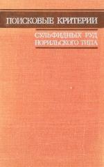 Труды института геологии и геофизики. Выпуск 418. Поисковые критерии сульфидных руд Норильского типа