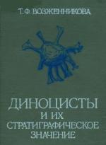 Труды института геологии и геофизики. Выпуск 422. Диноцисты и их стратиграфическое значение