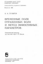 Труды института геологии и геофизики. Выпуск 423. Временные поля отраженных волн и метод эффективных параметров