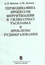 Труды института геологии и геофизики. Выпуск 424. Термодинамика процессов ферритизации в силикатных расплавах и проблемы рудообразования
