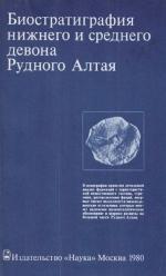 Труды института геологии и геофизики. Выпуск 425. Биостратиграфия нижнего и среднего девона Рудного Алтая