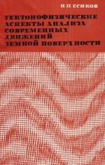 Труды института геологии и геофизики. Выпуск 426. Тектонофизические аспекты анализа современных движений земной поверхности