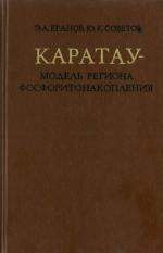 Труды института геологии и геофизики. Выпуск 427. Каратау - модель региона фосфоритонакопления