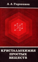Труды института геологии и геофизики. Выпуск 427. Кристаллохимия простых веществ