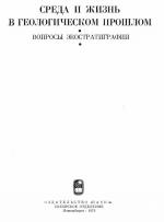 Труды института геологии и геофизики. Выпуск 431. Среда и жизнь в геологическом прошлом. Вопросы экостратиграфии