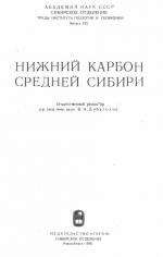 Труды института геологии и геофизики. Выпуск 432. Нижний карбон Средней Сибири