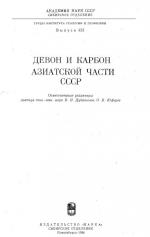 Труды института геологии и геофизики. Выпуск 433. Девон и карбон азиатской части СССР