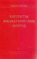 Труды института геологии и геофизики. Выпуск 454. Биотиты магматических пород