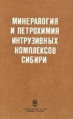 Труды института геологии и геофизики. Выпуск 455. Минералогия и петрохимия интрузивных комплексов Сибири