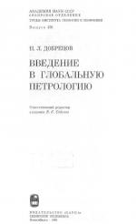 Труды института геологии и геофизики. Выпуск 456. Введение в глобальную петрологию