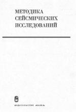 Труды института геологии и геофизики. Выпуск 46. Методика сейсмических исследований