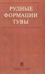 Труды института геологии и геофизики. Выпуск 466. Рудные формации Тувы