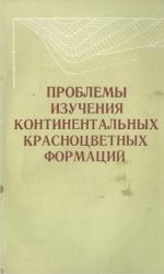 Труды института геологии и геофизики. Выпуск 467. Проблемы изучения континентальных красноцветных формаций