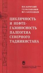 Труды института геологии и геофизики. Выпуск 468. Цикличность и нефтегазоносность палеогена Северного Таджикистана