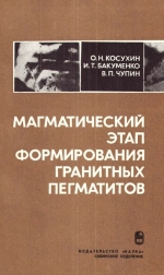 Труды института геологии и геофизики. Выпуск 476. Магматический этап формирования гранитных пегматитов