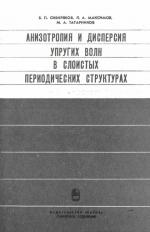Труды института геологии и геофизики. Выпуск 477. Анизотропия и дисперсия упругих волн в слоистых периодических структурах