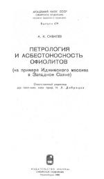 Труды института геологии и геофизики. Выпуск 479. Петрология и асбестоносность офиолитов (на примере Иджимского массива в Западном Саяне)