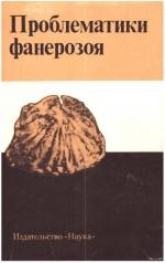 Труды института геологии и геофизики. Выпуск 481. Проблематики фанерозоя