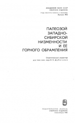 Труды института геологии и геофизики. Выпуск 482. Палеозой Западно-Сибирской низменности и её горного обрамления