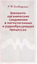 Труды института геологии и геофизики. Выпуск 486. Элементоорганические соединения в магматогенных и рудообразующих процессах