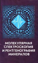 Труды института геологии и геофизики. Выпуск 487. Молекулярная спектроскопия и рентгенография минералов