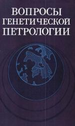 Труды института геологии и геофизики. Выпуск 491. Вопросы генетической петрологии