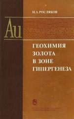 Труды института геологии и геофизики. Выпуск 496. Геохимия золота в зоне гипергенеза