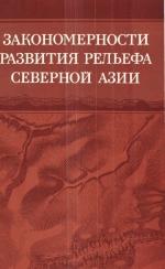 Труды института геологии и геофизики. Выпуск 497. Закономерности развития рельефа Северной Азии