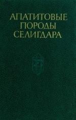 Труды института геологии и геофизики. Выпуск 498. Апатитовые породы Селигдара