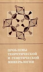 Труды института геологии и геофизики. Выпуск 499. Проблемы теоретической и генетической минералогии