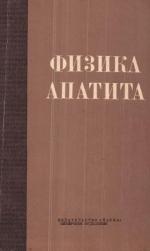 Труды института геологии и геофизики. Выпуск 50. Физика апатита (Исследование апатита методами спектроскопии)