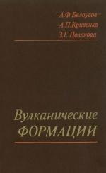 Труды института геологии и геофизики. Выпуск 500. Вулканические формации