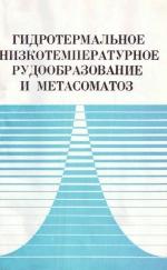 Труды института геологии и геофизики. Выпуск 505. Гидротермальное низкотемпературное рудообразование и метасоматоз