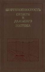 Труды института геологии и геофизики. Выпуск 513. Нефтегазоносность Сибири и Дальнего Востока
