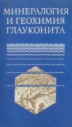Труды института геологии и геофизики. Выпуск 515. Минералогия и геохимия глауконита