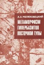 Труды института геологии и геофизики. Выпуск 516. Метаморфизм гипербазитов Восточной Тувы