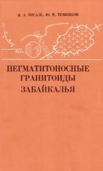 Труды института геологии и геофизики. Выпуск 519. Пегматитоносные гранитоиды Забайкалья