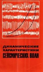 Труды института геологии и геофизики. Выпуск 52. Динамические характеристики сейсмических волн