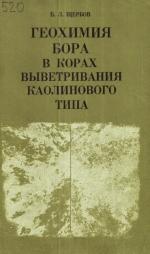 Труды института геологии и геофизики. Выпуск 520. Геохимия бора в корах выветривания каолинового типа