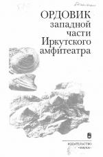 Труды института геологии и геофизики. Выпуск 529. Ордовик западной части Иркутского амфитеатра