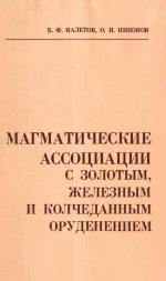 Труды института геологии и геофизики. Выпуск 531. Магматические ассоциации с золотым, железным и колчеданным оруденением (минералогия, петрохимия)