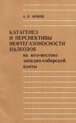 Труды института геологии и геофизики. Выпуск 537. Катагенез и перспективы нефтегазоносности палеозоя на юго-востоке Западно-Сибирской плиты