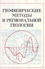 Труды института геологии и геофизики. Выпуск 543. Геофизические методы в региональной геологии