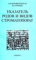 Труды института геологии и геофизики. Выпуск 545. Указатель родов и видов строматопорат